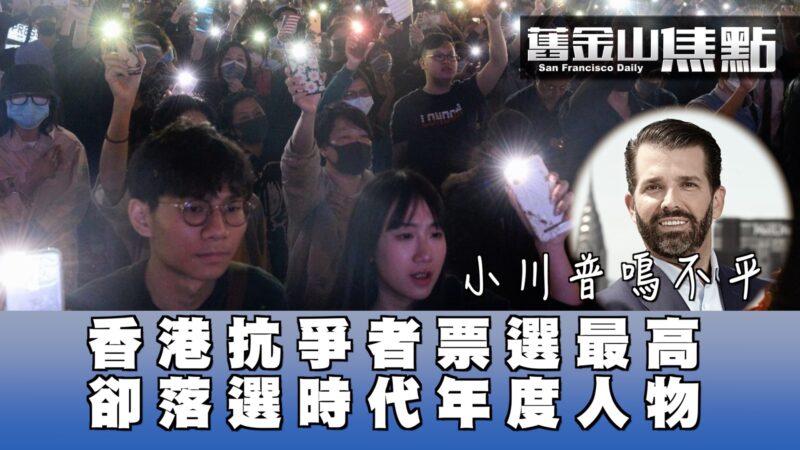 【舊金山焦點】香港抗爭者票選遙遙領先 卻落選時代雜誌年度人物