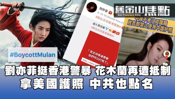 【旧金山焦点】刘亦菲被揭挺香港警暴 花木兰再遭抵制 手拿外国护照却高喊爱国