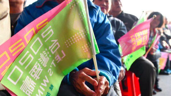 上报:中共渗透台湾大选 实时报告北京兼催票