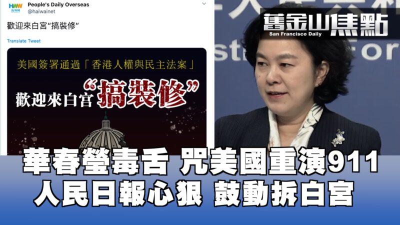 【舊金山焦點】華春瑩毒舌 咒美國重演911 ;人民日報心狠 鼓動拆白宮