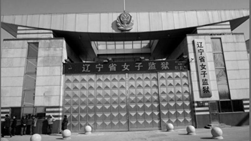 秦增云被迫害致肺积水 辽宁省女子监狱拒绝放人