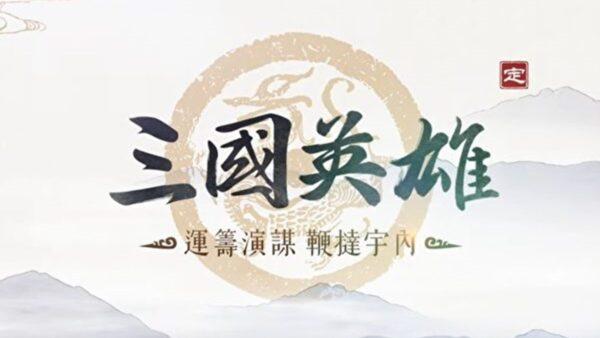 【三國英雄】之六:立足之地(文字版)