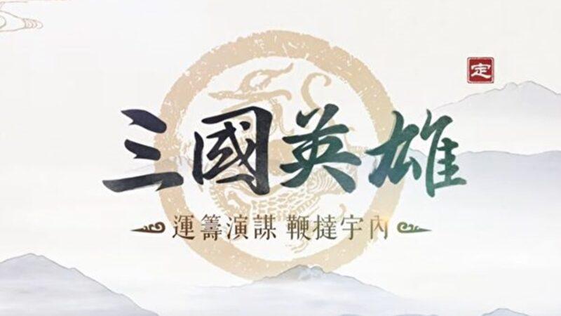 【三国英雄】之六:立足之地(文字版)