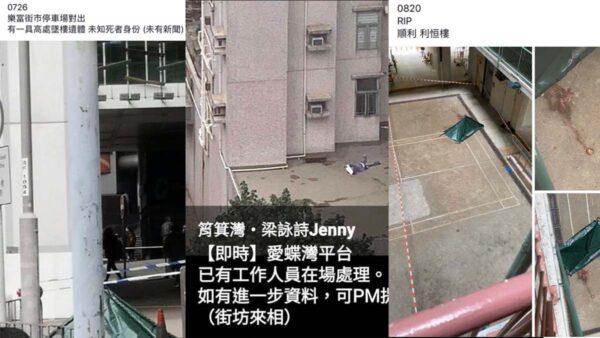 香港再現「自殺」潮 2小時內3起墜樓