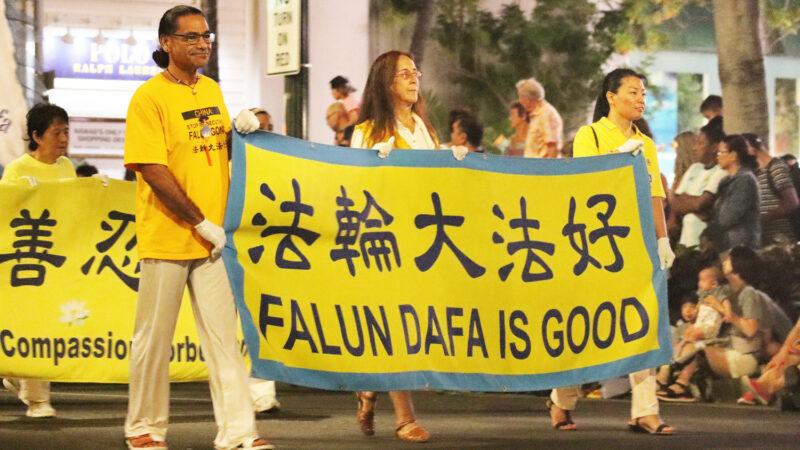夏威夷法轮功学员参加感恩节大游行 民众热情欢迎