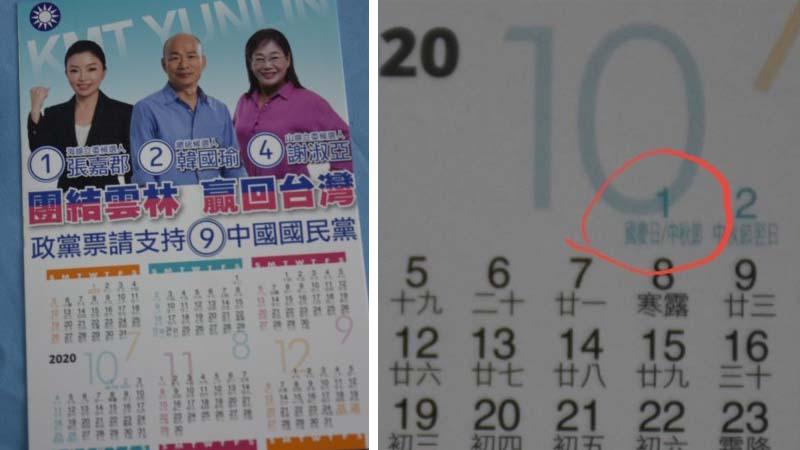 """台国民党年历标10/1为国庆日 遭轰""""中共同路人"""""""