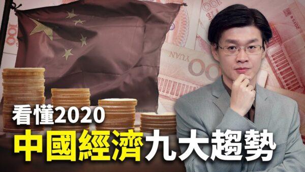 世界的十字路口:中共最怕經濟危機 看懂2020年中國經濟九大趨勢(上)