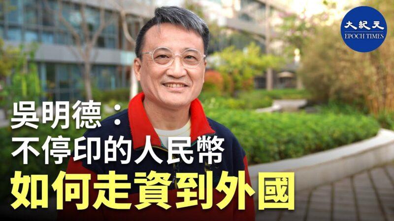 【珍言真語】吳明德: 中共最怕民眾失業後上街暴動