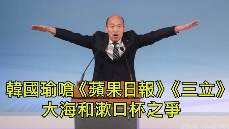【江峰时刻】总统候选人辩论会韩国瑜为何变脸? 《苹果日报》三立电视提问挨骂