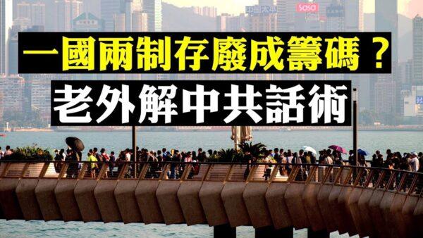 """【拍案惊奇】《环时》社评再打""""驻军牌"""" 报复美国香港人权法 暗示不惜废一国两制?"""