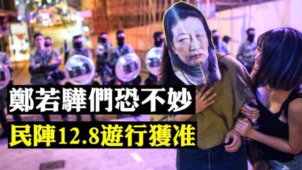 【拍案驚奇】611名港人遭大陸扣押 香港保安局公布有關數據
