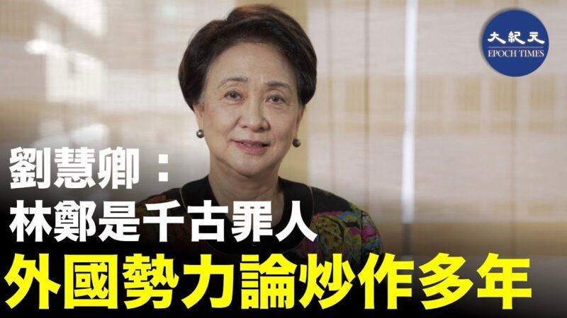 【珍言真语】刘慧卿: 林郑是千古罪人,外国势力论已炒作多年