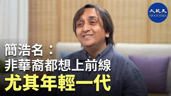 【珍言真語】巴裔商人簡浩名: 港人已忍耐多年,年輕一代非華裔都想上前線