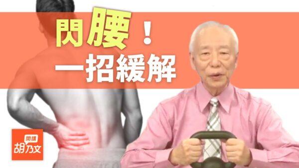 闪腰 肌肉拉伤 起不了床? 老中医教您一招立即缓解