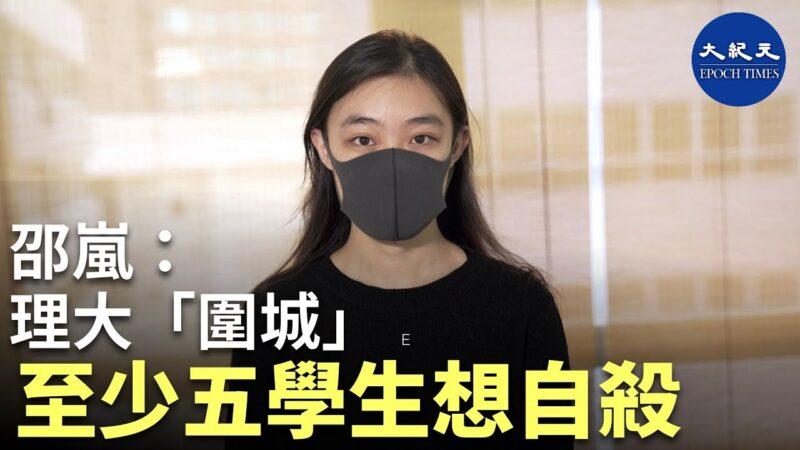 【珍言真语】城大邵岚: 《香港人权与民主法案》通过 应该归功于前线的抗争者