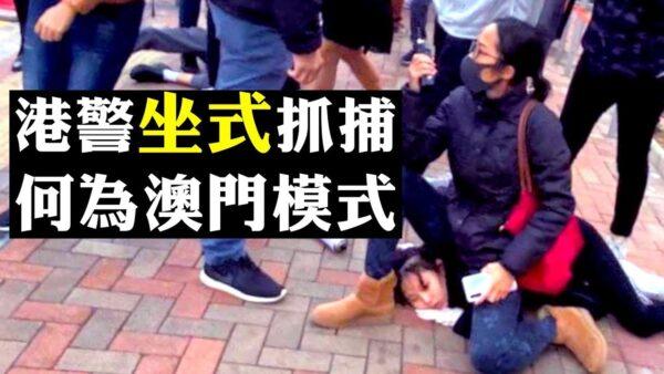 【拍案驚奇】催淚煙「二噁英」含量低過BBQ!香港官員奇談 澳門模式移植香港 會是解藥嗎?
