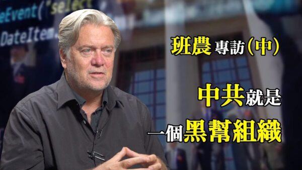 【美国思想领袖】班农专访(中):中共就是一个黑帮组织!(中文字幕)