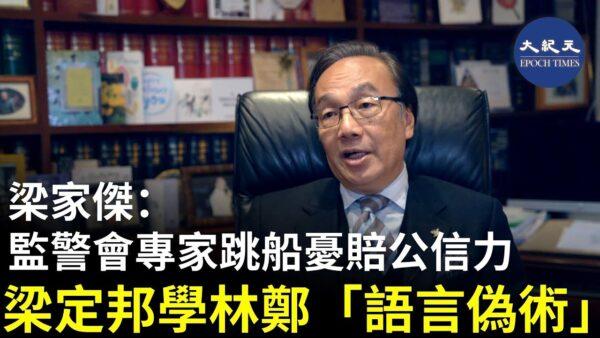 【珍言真语】梁家杰:《时代周刊》香港抗争者受瞩目,成为自由世界对抗中共威胁的桥头堡
