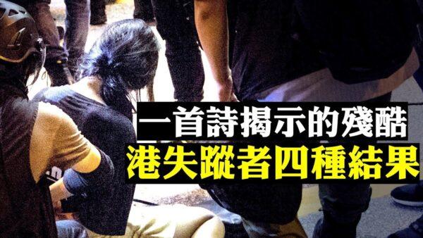 【拍案惊奇】关注香港失踪人口 四种结果 一首诗讲述反送中