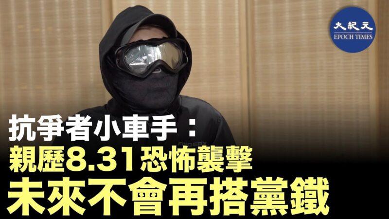 【珍言真語】專訪抗爭者小車手: 親歷8.31太子站恐怖襲擊事件,警察狂打人