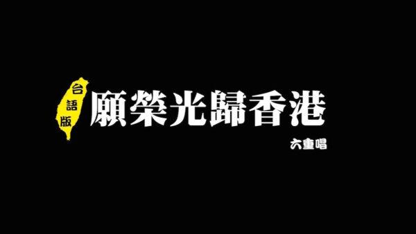 【拍案惊奇】聖誕特別版 首發:《愿荣光归香港》全新台语歌词、CSM重唱团「六重唱」台语演唱