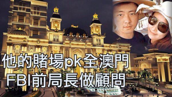 【江峰時刻】香港反送中情報錯亂 王立強案發導致習近平再整肅海外情資系統