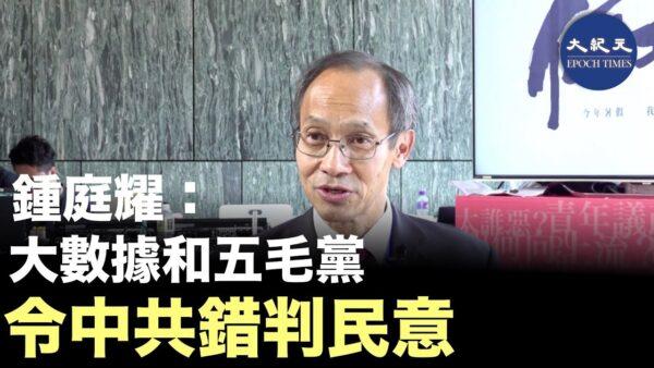 【珍言真语】钟庭耀:大数据和五毛党 令中共错判民意