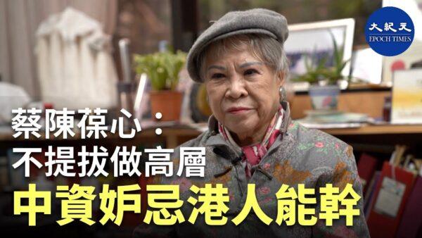 【珍言真語】 股壇『大姐大』蔡陳葆心: 中資妒忌港人能幹,不提拔做高層