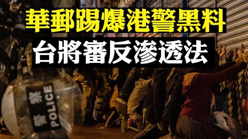 【拍案驚奇】《華郵》獲百頁洩漏文件 監警會張華峰女兒墜樓