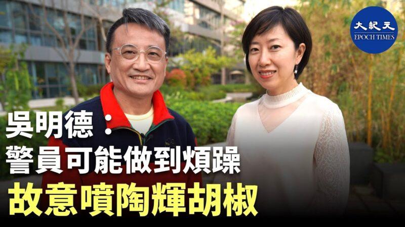 【珍言真语】吴明德:要利用区议会抗争,减少年轻人伤亡