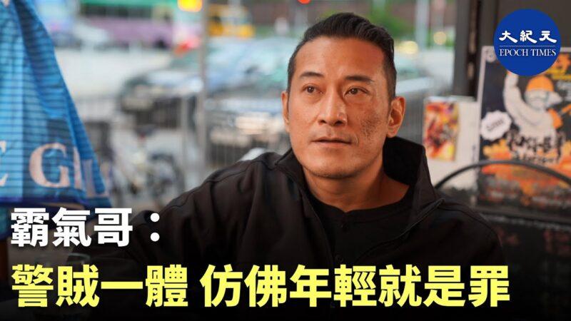 """【珍言真语】""""霸气哥""""曾建峰: 港警已经成为恶魔的爪牙"""