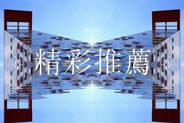 【精彩推荐】蔡奇被免要职 /四大难题压垮习