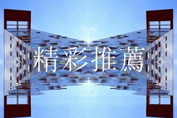【精彩推荐】习口误澳门变香港 /山东舰是纸老虎