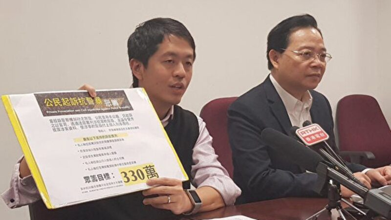香港议员许智峯发起众筹 私人检控追究警暴