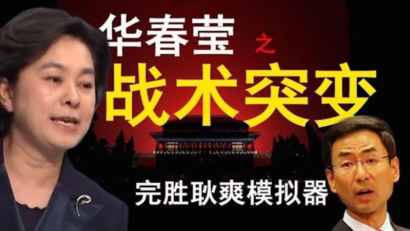 【老北京茶館】華春瑩戰術突變 完勝耿爽模擬器 何君堯黨員認證?