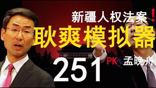 【老北京茶馆】华为251李洪元PK孟晚舟 耿爽模拟器出炉!