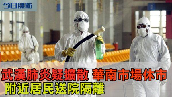 【今日焦點】武漢肺炎疑擴散 華南市場休市 附近居民送院隔離