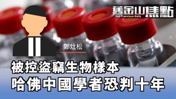 【舊金山焦點】哈佛一中國學者被控盜竊生物樣本 美檢方稱其受中共指使