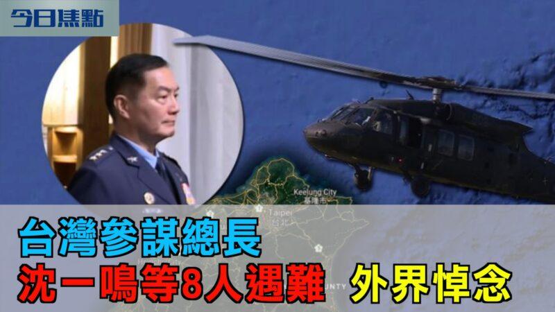 【今日焦點】台灣參謀總長沈一鳴等8人遇難 外界表悼念