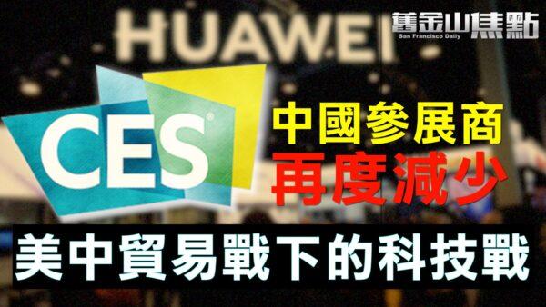 CES展览 今年中国参展商再减少 和贸易战有关?【旧金山焦点】