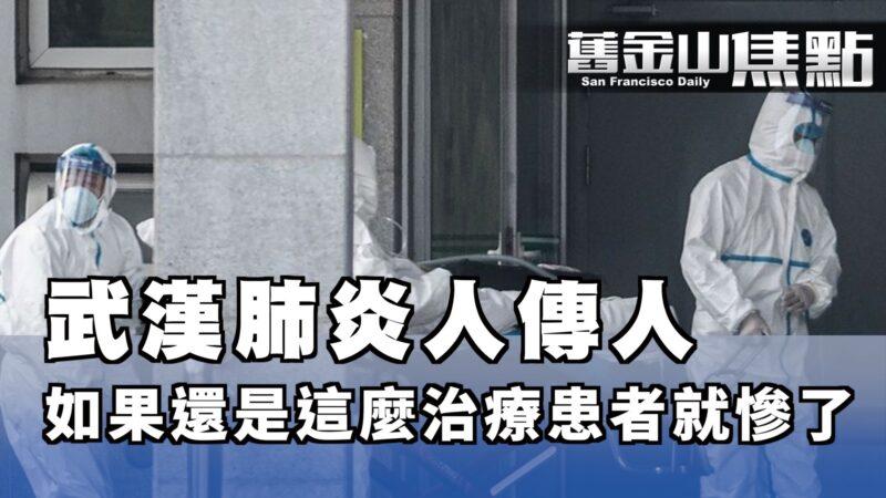 武汉肺炎爆增136例 官方确认人传人感染