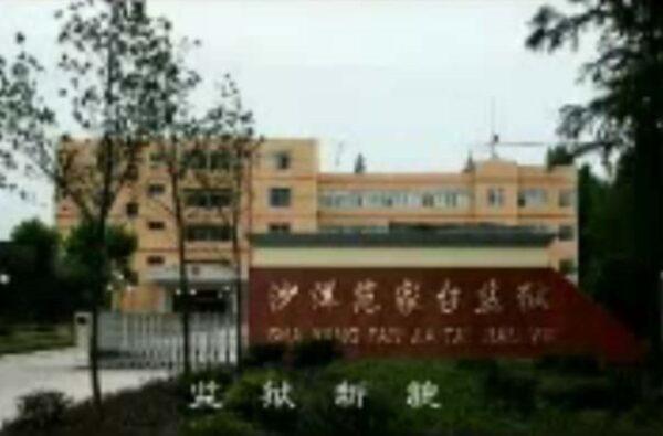 法轮功学员柳德玉遭范家台监狱迫害致肺结核