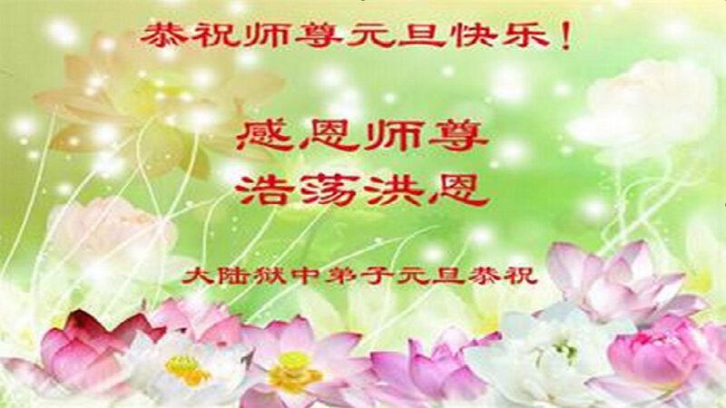 中國大陸身陷囹圄的法輪功學員恭祝李洪志大師新年好