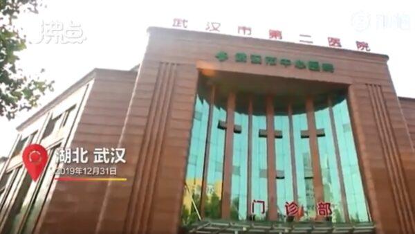 權威機構SARS陽性檢測報告曝光 網傳出自武漢