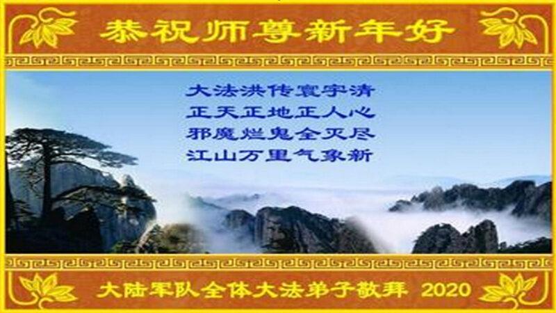 2020新年之際 眾生感恩偉大的李洪志大師