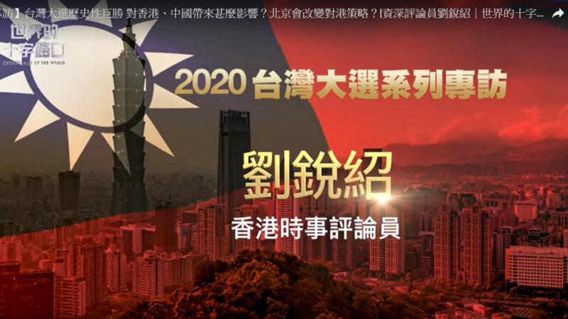 【專訪】台灣大選歷史性巨勝 對香港、中國帶來甚麼影響?