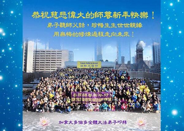 60國和地區的法輪大法學員恭祝李洪志大師新年好