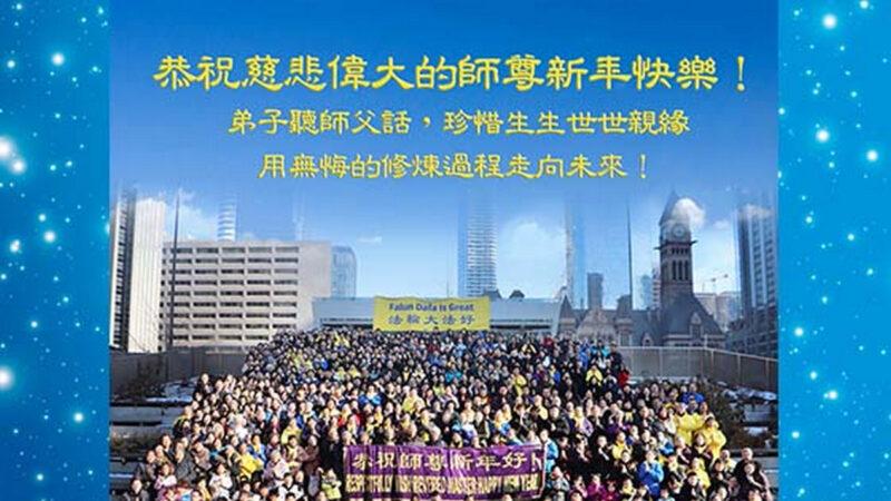 60国和地区的法轮大法学员恭祝李洪志大师新年好