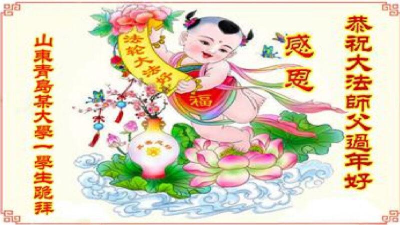 感佩大法威德 中国民众向李洪志大师拜年