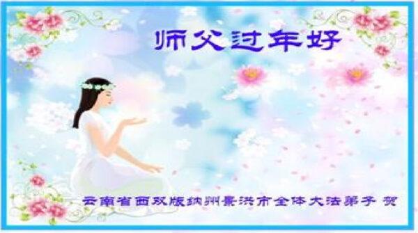 中國各民族法輪功學員恭祝李洪志大師過年好